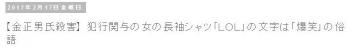 tok【金正男氏殺害】 犯行関与の女の長袖シャツ「LOL」の文字は「爆笑」の俗語2