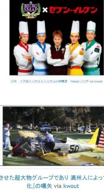 tok坂の上の満州人がプロデユースさせた超大物グループであり 満州人によって編成される『5人会議』の『象徴化』の嚆矢
