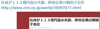 ten社員が113億円盗み失踪、欧州企業の韓国子会社