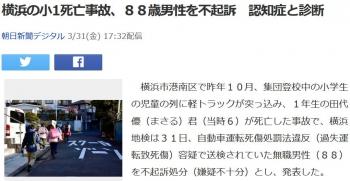 news横浜の小1死亡事故、88歳男性を不起訴 認知症と診断