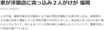 news車が洋服店に突っ込み2人がけが 福岡