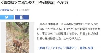 news<青森県>ニホンジカ「全頭駆除」へ全力