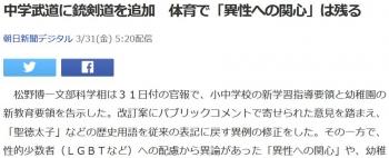 news中学武道に銃剣道を追加 体育で「異性への関心」は残る