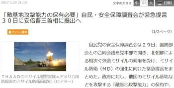 news「敵基地攻撃能力の保有必要」自民・安全保障調査会が緊急提言 30日に安倍晋三首相に提出へ