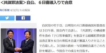 news<共謀罪法案>自公、6日審議入りで合意