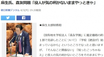 news麻生氏、森友問題「役人が気の利かないままやっときゃ」