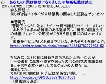 2chan【辻よしたか】朝まで生テレビで三浦瑠麗氏が森友学園問題を論破。民進党の福山哲郎氏の歪む顔が印象的