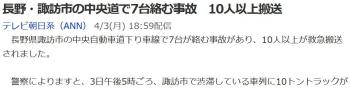 news長野・諏訪市の中央道で7台絡む事故 10人以上搬送