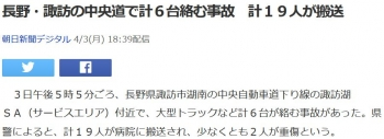 news長野・諏訪の中央道で計6台絡む事故 計19人が搬送