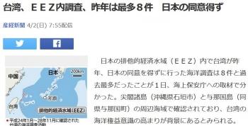 news台湾、EEZ内調査、昨年は最多8件 日本の同意得ず