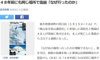 news48年前にも同じ場所で雪崩「なぜ行ったのか」