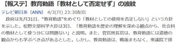 news【報ステ】教育勅語「教材として否定せず」の波紋