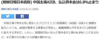 news(朝鮮日報日本語版) 中国主導AIIB、払込資本金は6.8%止まり