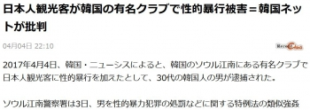 news日本人観光客が韓国の有名クラブで性的暴行被害=韓国ネットが批判