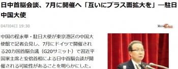 news日中首脳会談、7月に開催へ「互いにプラス面拡大を」―駐日中国大使