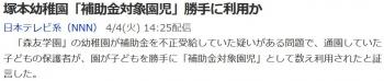 news塚本幼稚園「補助金対象園児」勝手に利用か