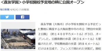news<森友学園>小学校開校予定地の隣に公園オープン