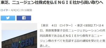 news東芝、ニュージェン社株式を仏ENGIE社から買い取りへ