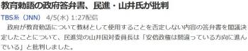 news教育勅語の政府答弁書、民進・山井氏が批判