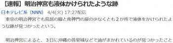 news【速報】明治神宮も液体かけられたような跡