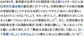 wiki浜渦武生