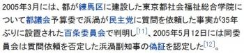 wiki浜渦武生2