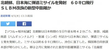 news北朝鮮、日本海に弾道ミサイルを発射 60キロ飛行 SLBM改良の新型中距離か