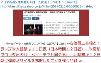 ten<日米首脳>北朝鮮を非難 大統領「日本を100%支持」