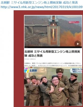ten北朝鮮 ミサイル用新型エンジン地上燃焼実験 成功と発表