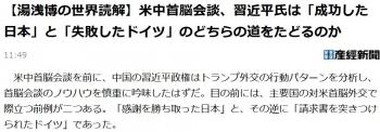 news【湯浅博の世界読解】米中首脳会談、習近平氏は「成功した日本」と「失敗したドイツ」のどちらの道をたどるのか