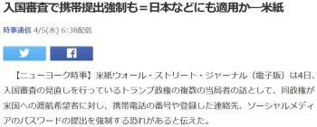 news入国審査で携帯提出強制も=日本などにも適用か―米紙
