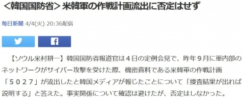 news<韓国国防省>米韓軍の作戦計画流出に否定はせず