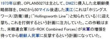 wiki作戦計画5027