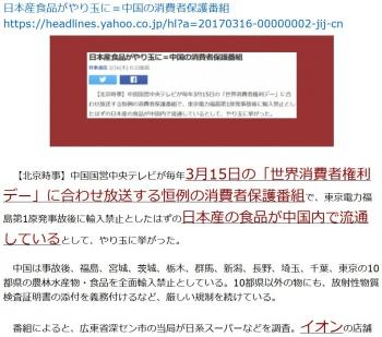 ten日本産食品がやり玉に=中国の消費者保護番組