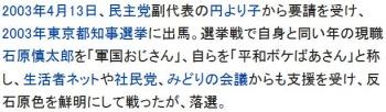 wiki樋口恵子