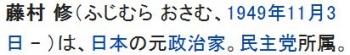 wiki藤村修