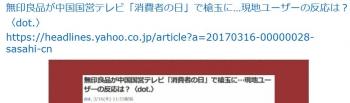 ten無印良品が中国国営テレビ「消費者の日」で槍玉に…現地ユーザーの反応は?