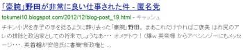 tok野田 首相2