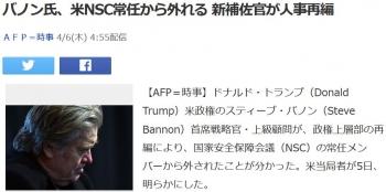 newsバノン氏、米NSC常任から外れる 新補佐官が人事再編