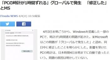 news「PCの時計が1時間ずれる」グローバルで発生 「修正した」とMS