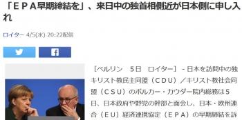 news「EPA早期締結を」、来日中の独首相側近が日本側に申し入れ