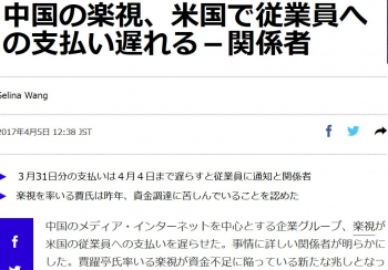 news中国の楽視、米国で従業員への支払い遅れる-関係者