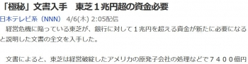 news「極秘」文書入手 東芝1兆円超の資金必要