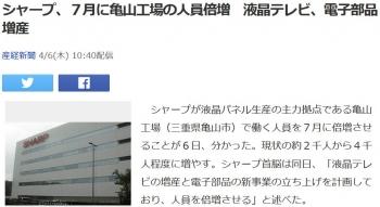 newsシャープ、7月に亀山工場の人員倍増 液晶テレビ、電子部品増産