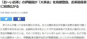 news「お~いお茶」の伊藤園が「大茶会」を商標登録、お茶関係者に困惑広がる