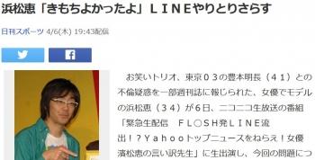 news浜松恵「きもちよかったよ」LINEやりとりさらす