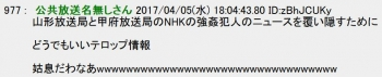 2chanNHK総合を常に実況し続けるスレ 132525 わき見運転