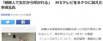 news「朝鮮人で女だから叩かれる」 MXテレビをBPOに訴えた辛淑玉氏