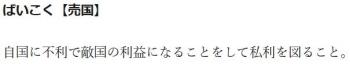 kotoばいこく【売国】