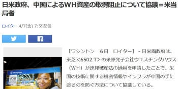 news日米政府、中国によるWH資産の取得阻止について協議=米当局者